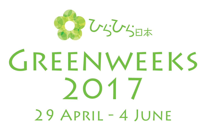ひらひら日本グリーンウィークス2017 4.29(土)~6.4(日)